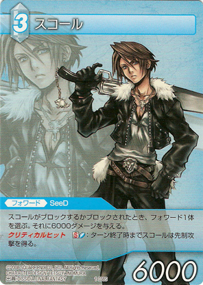 KerochanS Trading Cards  Informations Final Fantasy Tcg